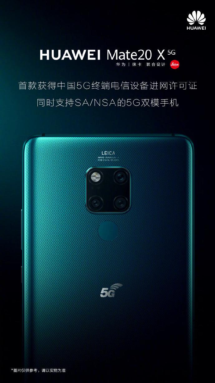华为首款5G手机Mate 20X 5G版发布  售价不到7000元