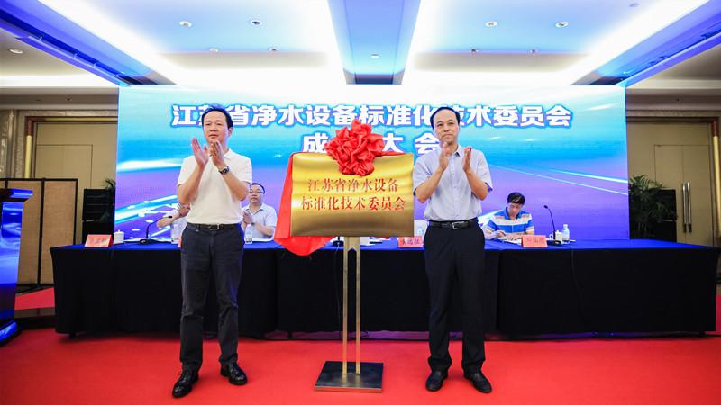 江苏省净水设备标准化技术委员会正式成立