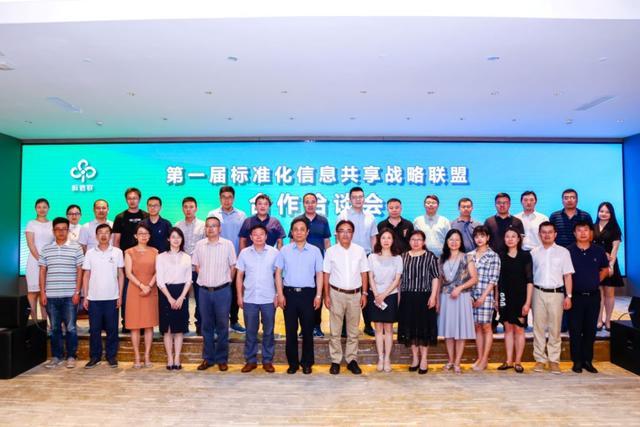 第一届标准化信息共享战略联盟会议在苏州召开