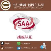 导轨式插座SAA认证费用多少AS/NZS 3112