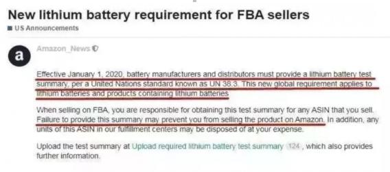 亚马逊平台将于2020年1月1日将强制执行UN38.3认证