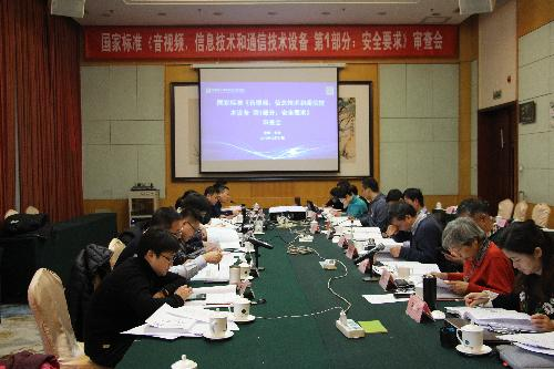 国家标准《音视频、信息技术和通信技术设备 第 1 部分:安全要求》审查会在北京召开