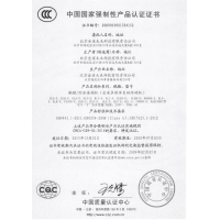 电器电器产品CCC认证