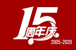 热烈祝贺安规与电磁兼容网成立15周年
