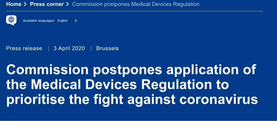 欧盟宣布医疗器械法规MDR推迟一年实施