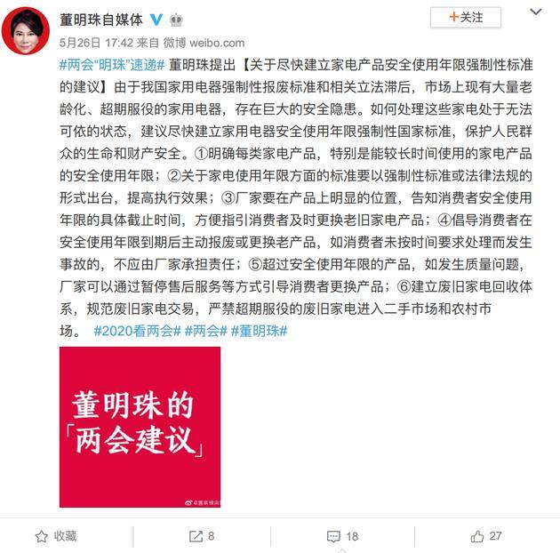 董明珠:建议尽快建立家电安全使用年限强制性国标