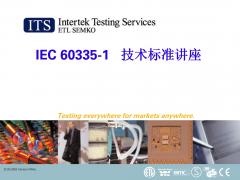 IEC 60335-1 技术标准讲座