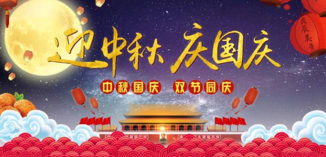 安规与电磁兼容网祝大家2020年中秋国庆双节快乐!