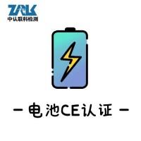 电池怎么办理CE认证
