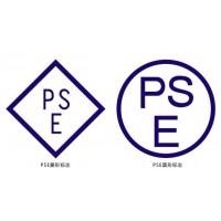电池PSE认证测试项目