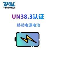 移动电源电池UN38.3认证