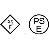 移动电源PSE证书流程费用步骤