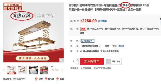 上海消保委发布电动晾衣架试验结果 科朗、雷士照明等不达标