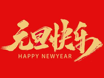 安规与电磁兼容网祝大家2021年元旦快乐、新年快乐!
