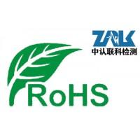 欧盟RoHS认证的流程标准