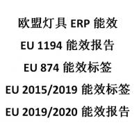 LED灯erp能效检测标准更新eu1194更新eu2019