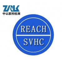 平板电脑欧盟Reach检测认证