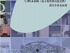 J-STD-001GA/IPC-A-610GA中文