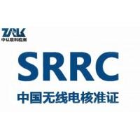 无线路由器SRRC认证申请程序