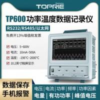 【拓普瑞】TP600三相电参数仪多通道功率分析仪电参数测量仪
