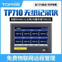 【拓普瑞】TP710 无纸记录仪温湿度无纸记录仪物联网记录仪