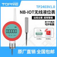 【拓普瑞】投入式液位传感器 高精度液位表 4G液位表