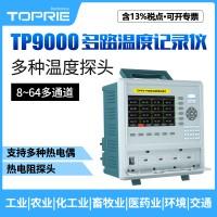 【拓普瑞】TP9000 无纸记录仪多通道记录仪彩色无纸记录仪