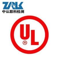 锂电池UL认证办理
