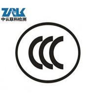 音响CCC认证申请流程及所需资料