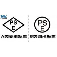锂电池PSE认证需要准备的资料