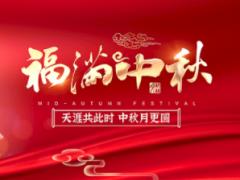 安规与电磁兼容网祝大家2021年中秋节快乐!